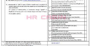 EPF Composite Claim Form Aadhar Sample Filled