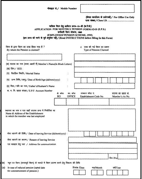 PF form 10D