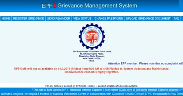 EPF grievance portal old website