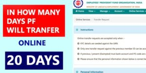 pf transfer online | how many days