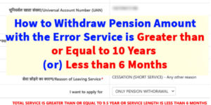 How to Withdraw Pension Amount with the Error Service is Greater than or Equal to 10 Years (or) Less than 6 Months